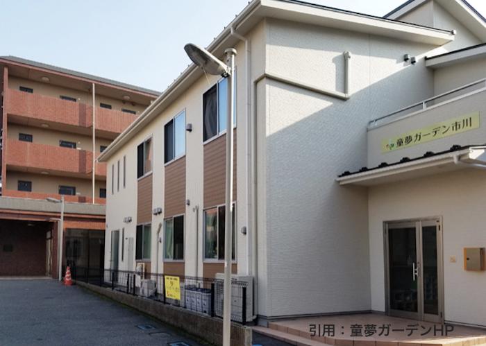 《童夢ガーデン市川保育園》江戸川のほとりのアットホームな認可私立保育園!