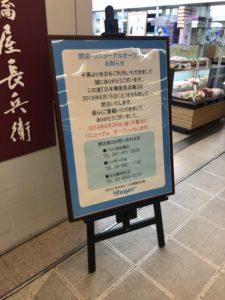 日本橋屋長兵衛の一時閉店のお知らせ