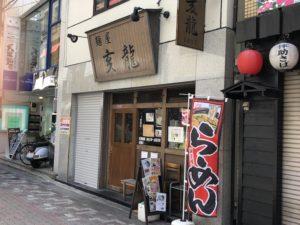 麺屋亥龍の外観
