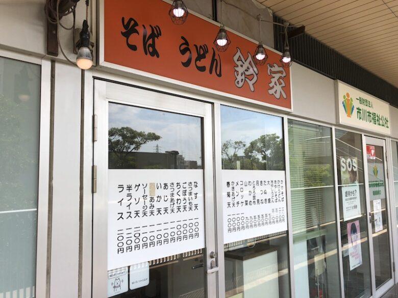《鈴家(すずや)》市川駅のゲソ天そば・うどんが有名な人気蕎麦屋!