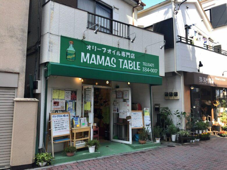 《MAMAS TABLE(ママズテーブル)》種類が豊富なオリーブオイル専門店!市川市八幡にあるよ!