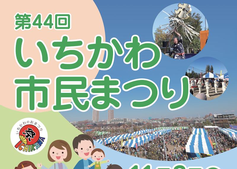 第44回いちかわ市民まつりの紹介アイキャッチ