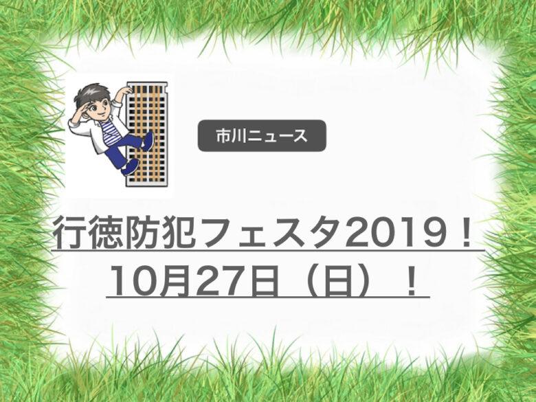 行徳防犯フェスタ2019が10月27日(日)に行徳駅前公園で開催!
