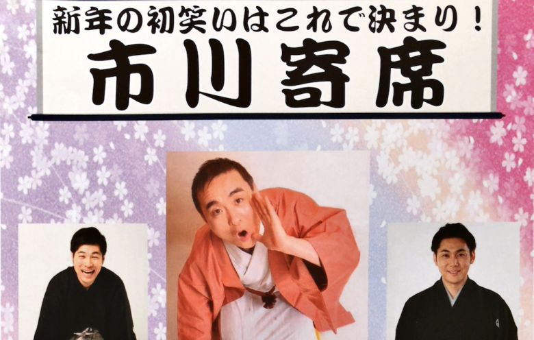 市川寄席で2019年新年初笑い!立川談慶・志の彦らが市川文化会館で!1月19日(土)。