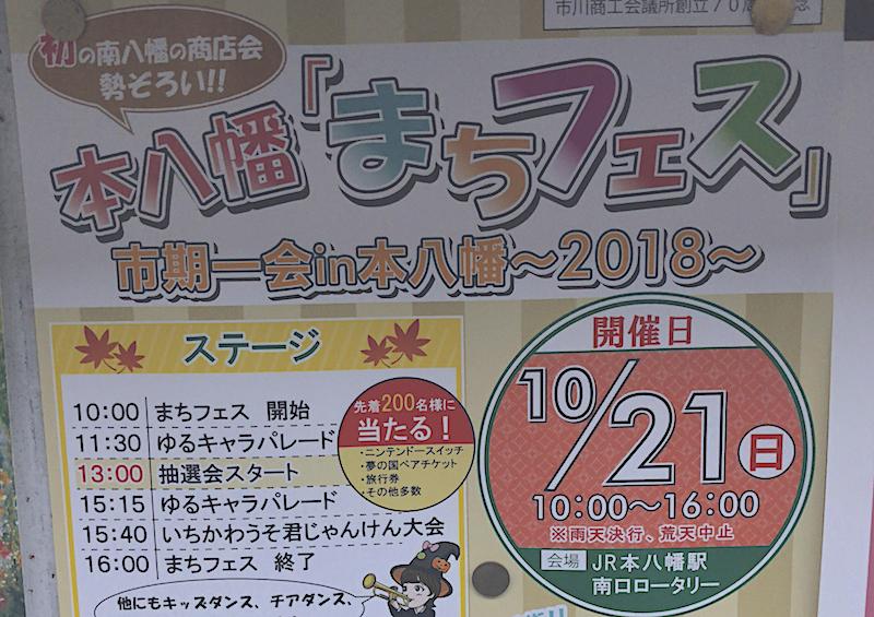 本八幡「まちフェス2018」が10月21日(日)に開催されます!本八幡南口に集合だ!