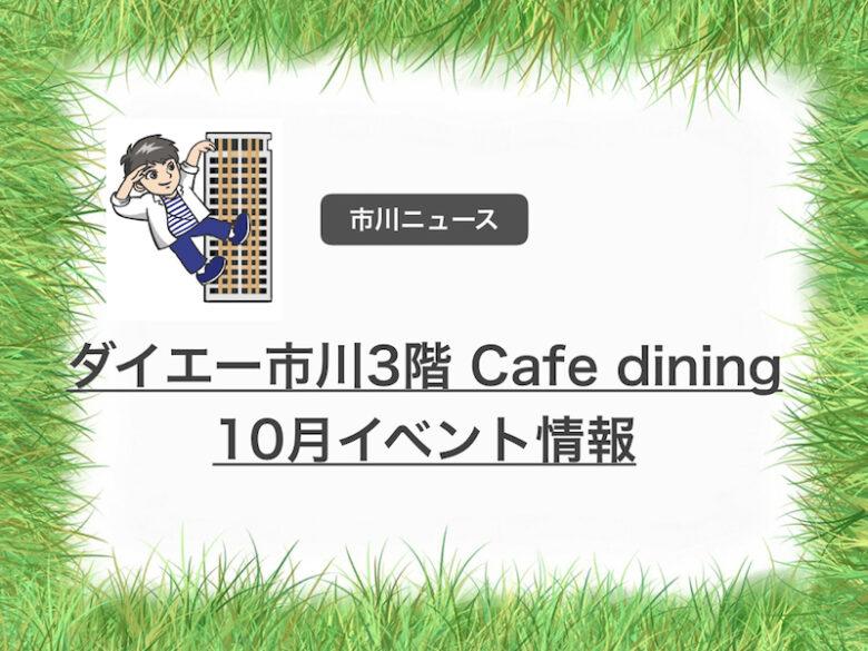 健康セミナー・ワインセミナーが市川ダイエー3階のCafe diningで開催されます!