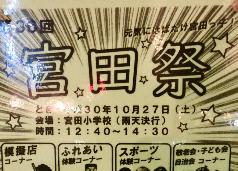 第36回宮田祭が10月27日(土)に宮田小学校で開催です!雨天決行!