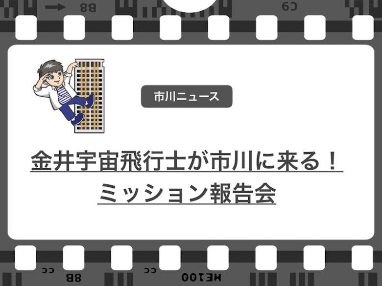 市川育ちの金井宇宙飛行士がミッション報告会を和洋学園で行うみたいです!