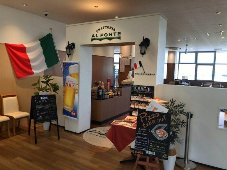 《トラットリア・アルポンテ》道の駅いちかわにある本格派イタリアンレストラン!