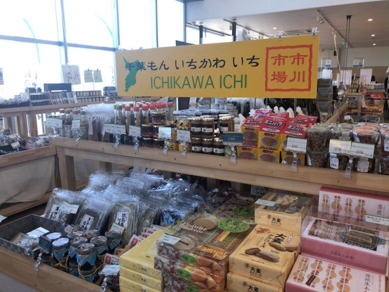 《メルカートいちかわ》道の駅の市川市の特産品などを販売しています!
