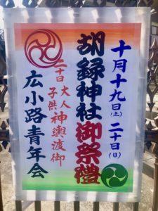 胡録神社例大祭の案内ポスター
