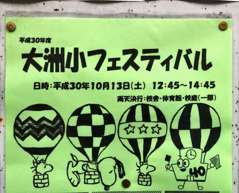 大洲小フェスティバルが10月13日(土)に開催されますよ!雨天決行!