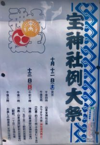 宝神社例大祭2019の案内ポスター