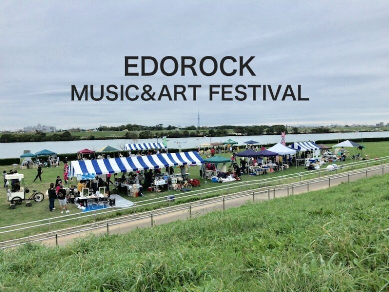 《EDOROCK(エドロック)》ミュージック&アートフェスティバルを体験!