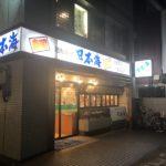 【閉店】日本海(市川店)回転寿司ですが、夜の1人飲みに最適な寿司屋!