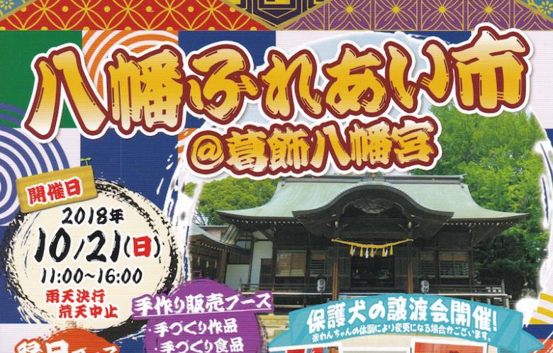 八幡ふれあい市が葛飾八幡宮で2018年10月21日(日)に開催されます!