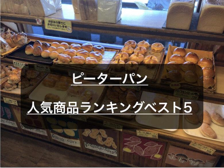ピーターパンの人気商品ベスト5を紹介!【小麦工房店編(市川店)】