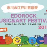 エドロック2019が11/3(日)に開催!音楽、アート、フードを楽しもう!