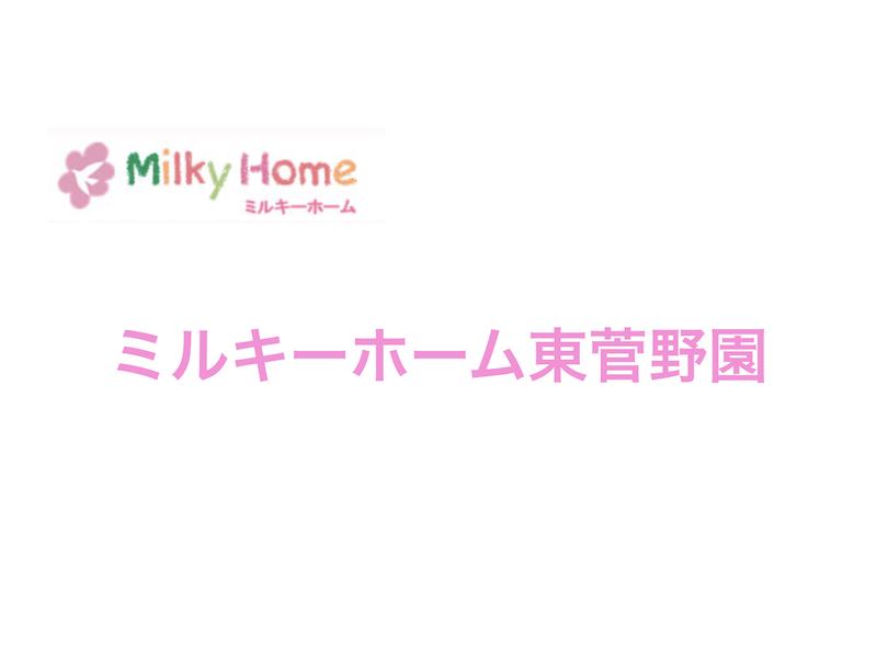 《ミルキーホーム東菅野園》自主性と社会性を重んじるミルキーホームグループ保育園!