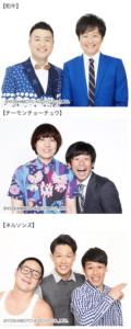 和洋女子大学でライブをするお笑い芸人たち