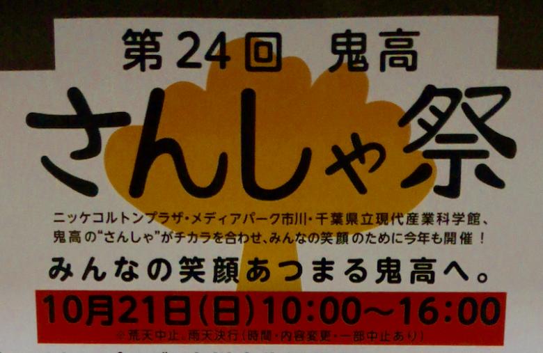 第24回鬼高さんしゃ祭が10月21日(日)に開催です。3施設のスタンプラリーもあるよ!!