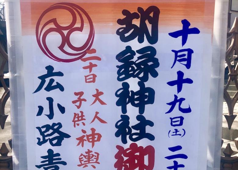 胡録神社御祭禮の紹介アイキャッチ