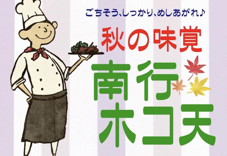 南行ホコ天秋の味覚2019の紹介アイキャッチ