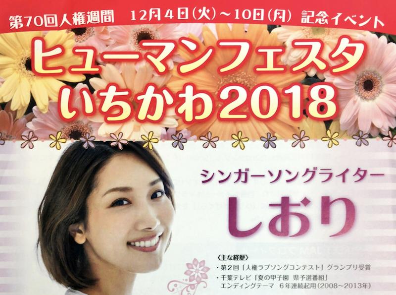 ヒューマンフェスタいちかわ2018が12月9日(日)市川市文化会館で開催!
