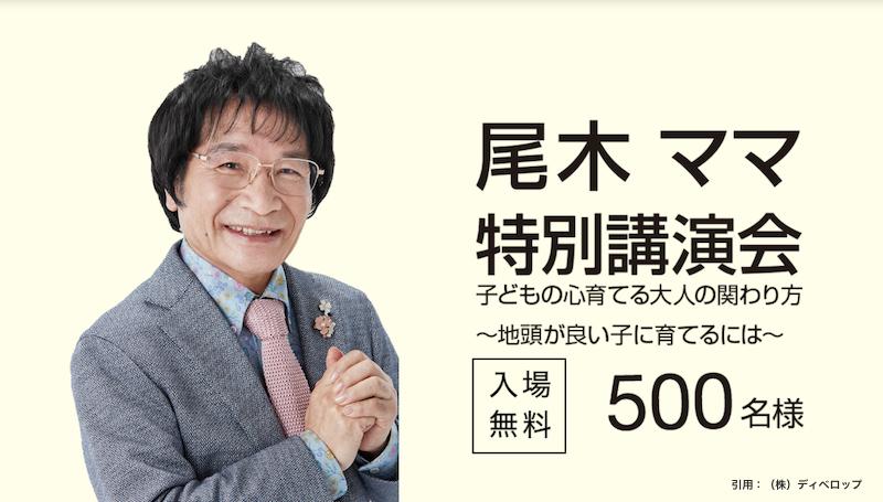 尾木ママ特別講演紹介アイキャッチ