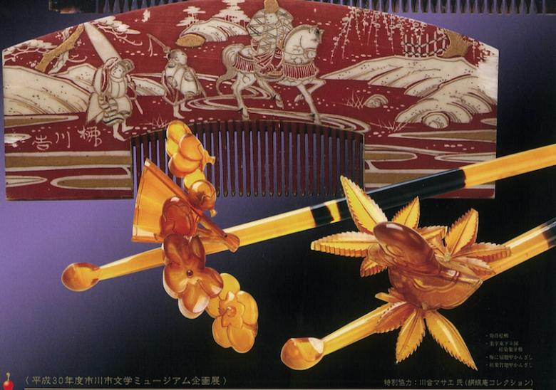 《櫛とかんざしの物語》11/3~2/3市川市文学ミュージアムで開催!江戸時代からの伝統を知ろう!