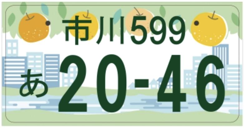 市川ナンバー提案デザイン決定!ご当地市川ナンバーを国土交通省に提案へ!
