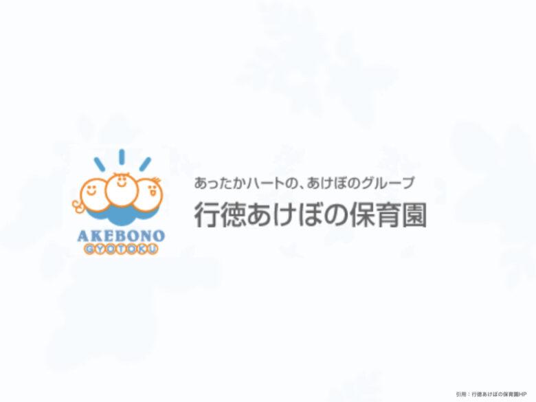 行徳あけぼの保育園紹介のアイキャッチ