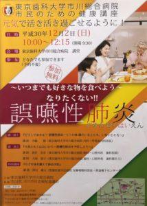 東京医科歯科大学市川総合病院主催の健康講座パンフレット