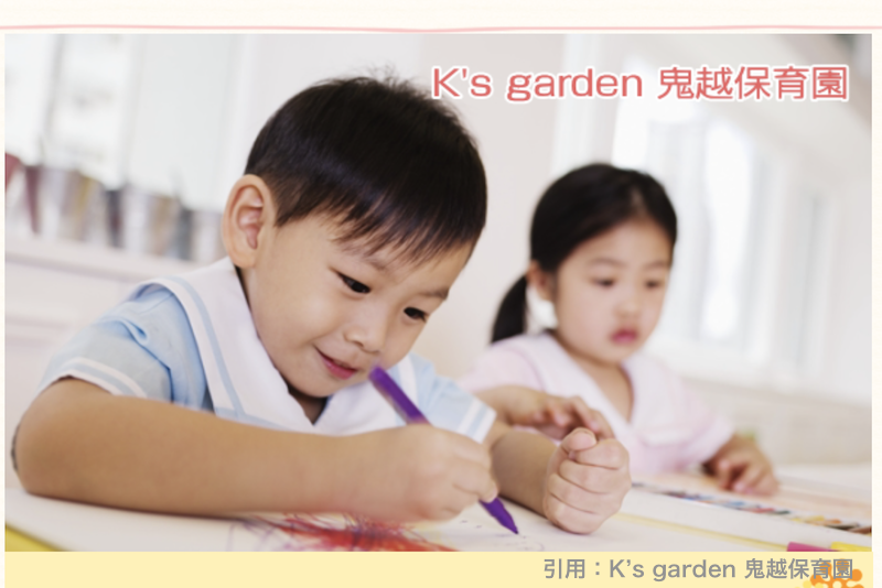 《K's garden 鬼越保育園》早期幼児教育をバランスよく取り入れる市川市内の保育園!