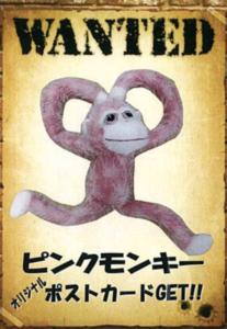 ピンクモンキーのポスター