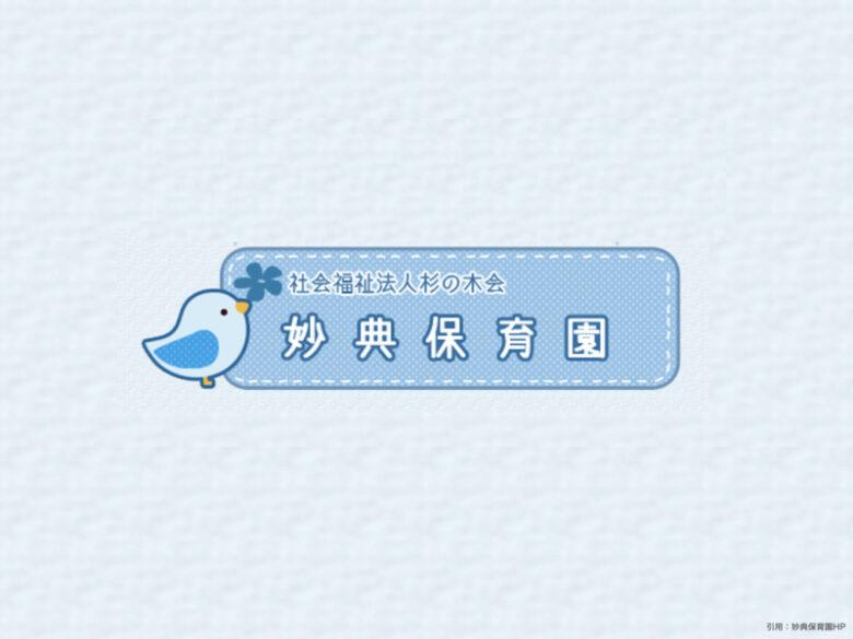 妙典保育園紹介アイキャッチ