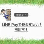 LINE Pay(ラインペイ)で市川市の税金等の支払いが可能に!支払方法の解説。