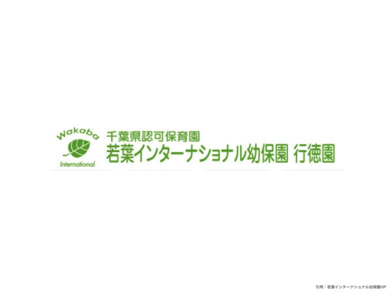 若葉インターナショナル幼保園紹介アイキャッチ