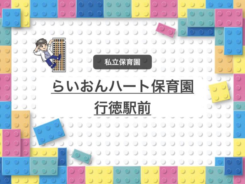 らいおんハート保育園行徳駅前の紹介アイキャッチ