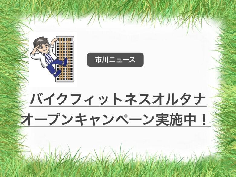 オルタナのキャンペーン紹介アイキャッチ