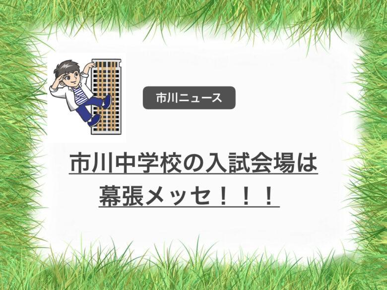 市川中学校の入試会場の紹介アイキャッチ
