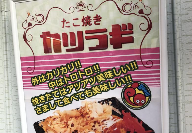 《たこ焼き カツラギ》開店してすぐ美味いと評判!市川駅近くのたこ焼き!
