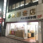 大杉書店の1階が閉店!1/15をもって営業終了です。2階は引き続き営業中。