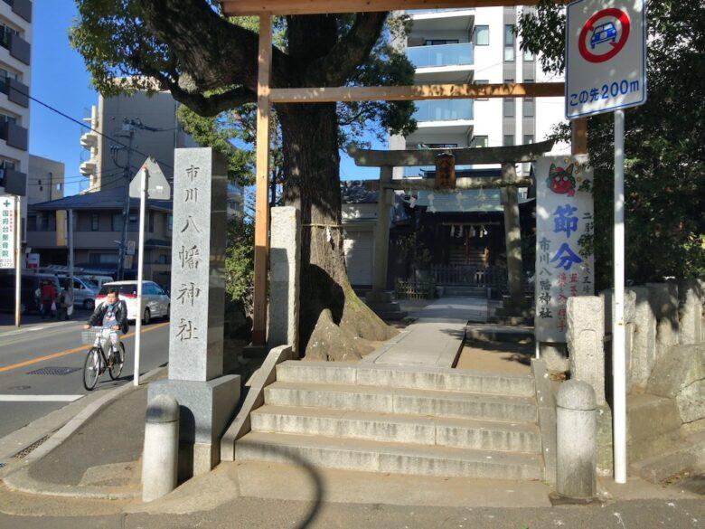 市川市八幡神社の豆まきの案内アイキャッチ
