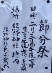 熊野神社の節分祭の案内