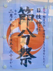 日枝神社の節分祭の案内