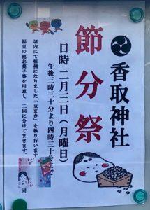 香取神社の2020年節分祭・豆まきの案内
