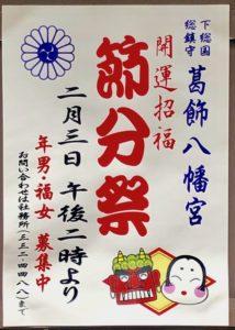 葛飾八幡宮の節分祭の案内ポスター
