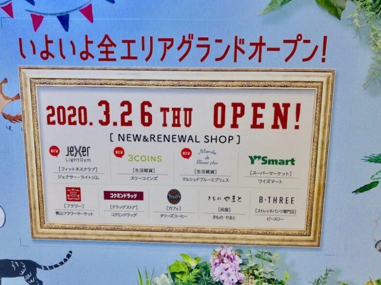 シャポー市川で新たにオープンする店舗
