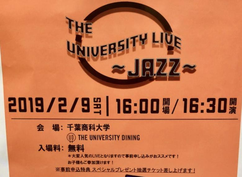 小和瀬さとみさんジャズライブ案内アイキャッチ